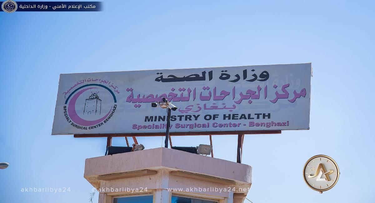 مركز الجراحات التخصصية_بنغازي