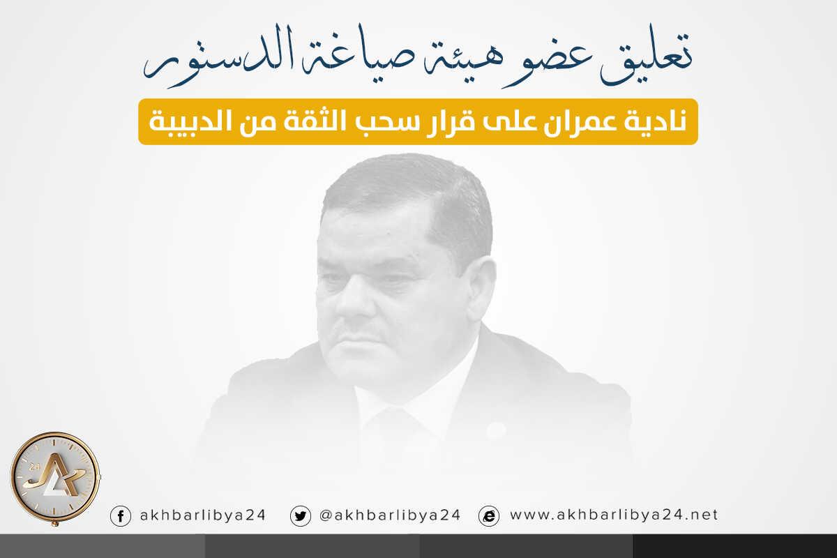 أخبارليبيا24- إنفوغرافيك
