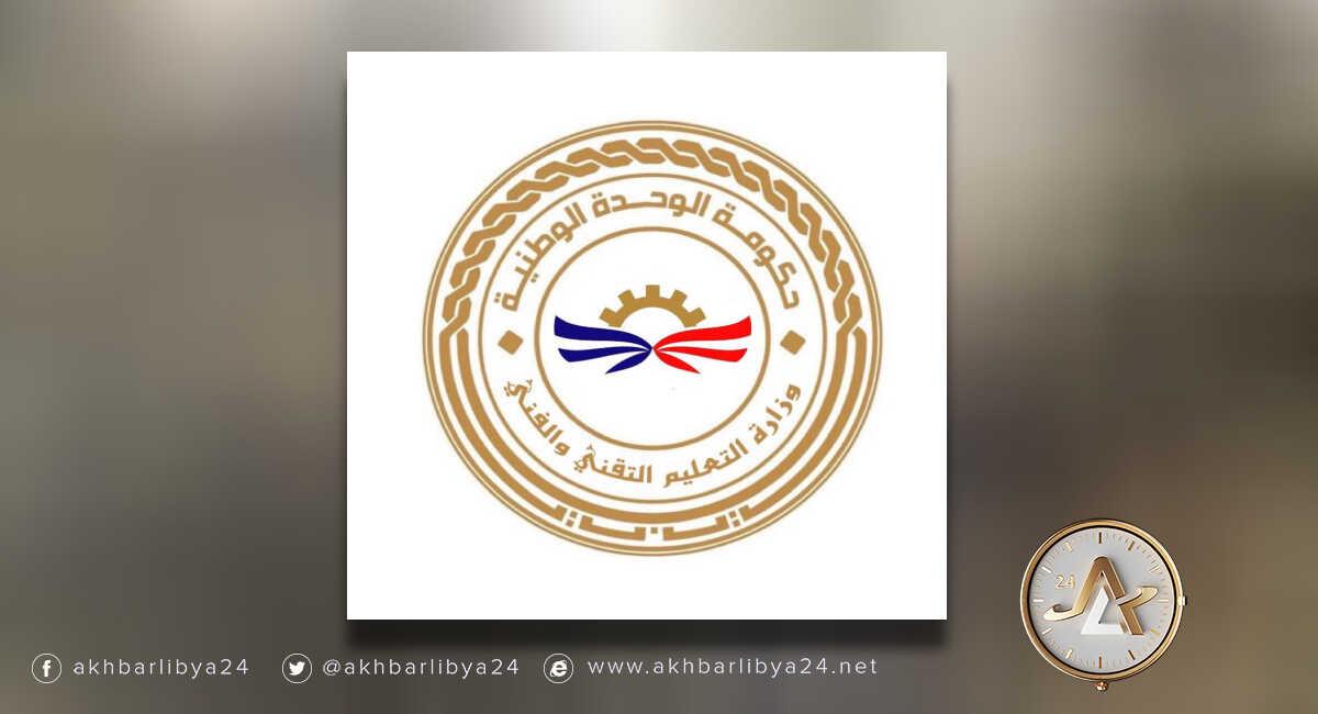 ليبيا-وزارة التعليم التقني والفني بحكومة الوحدة