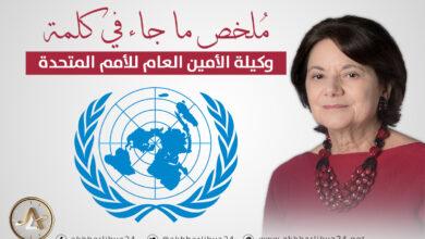 مُلخص ما جاء في كلمة وكيلة الأمين العام للأمم المتحدة